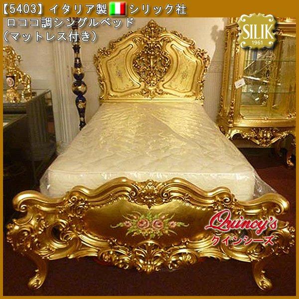 画像1: 【5403】☆イタリア製 シリック社 ロココ調シングルベッド(ゴールド)マットレス付き (1)