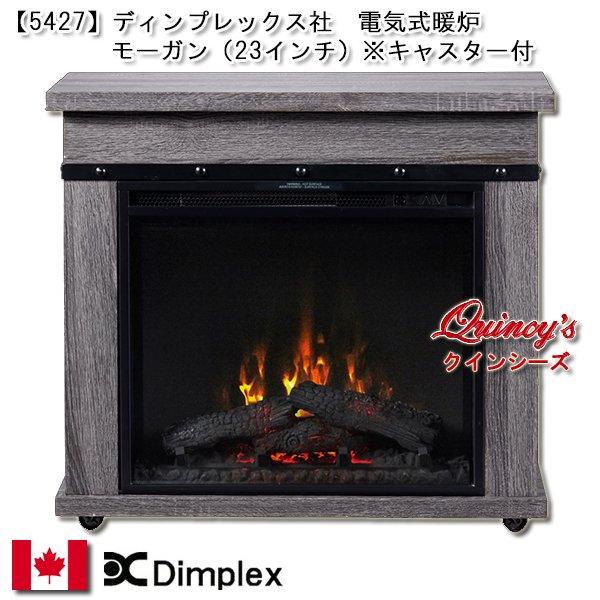 画像1: 【5427】 ディンプレックス社(23インチ)電気式暖炉(モーガン)マントルピース (1)