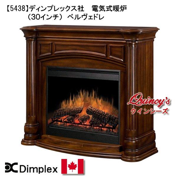 画像1: 【5438】 最安値! ディンプレックス社(30インチ)ヴェルベドレ 電気式暖炉 マントルピース(木製暖炉枠) ※電気ストーブ付 (1)