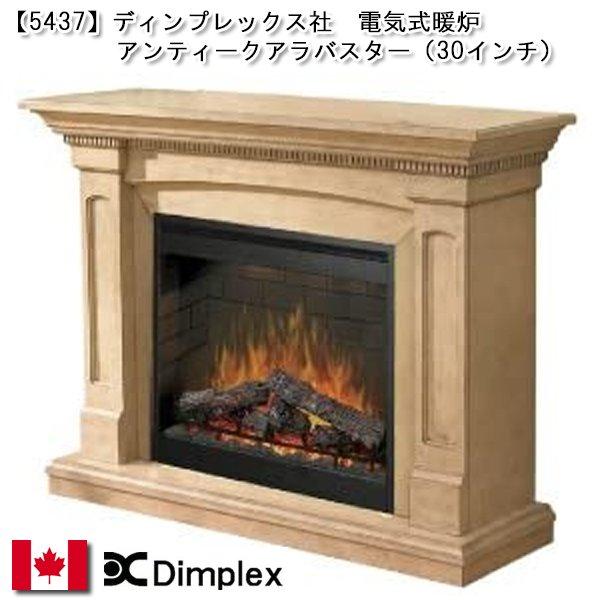 画像1: 【5437】 最安値! ディンプレックス社(30インチ)スセックス 電気式暖炉 マントルピース(木製暖炉枠)ホワイト ※電気ストーブ付 (1)