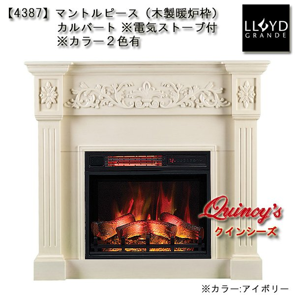 画像1: 【4387】 ロイドグランデ社(23インチ)電気式暖炉(カルバート) マントルピース (1)