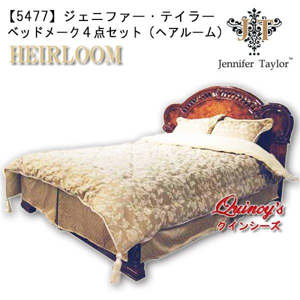 画像1: 最安値!【5477】ジェニファー・テイラー(ヘアルーム)ベッドメーク4点セット (1)