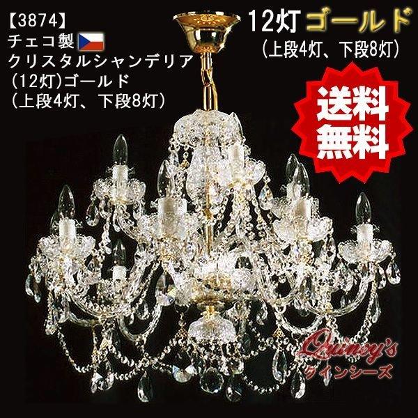 画像1: 【3874】チェコ製シャンデリア12灯(上段4灯、下段8灯) (1)