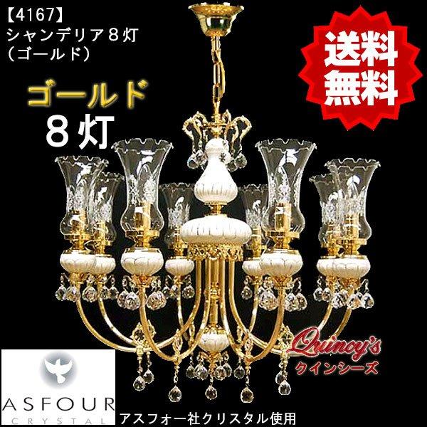画像1: 【4167】シャンデリア8灯(ゴールド)アスフォークリスタル仕様(LED電球対応)※LED電球別売 (1)