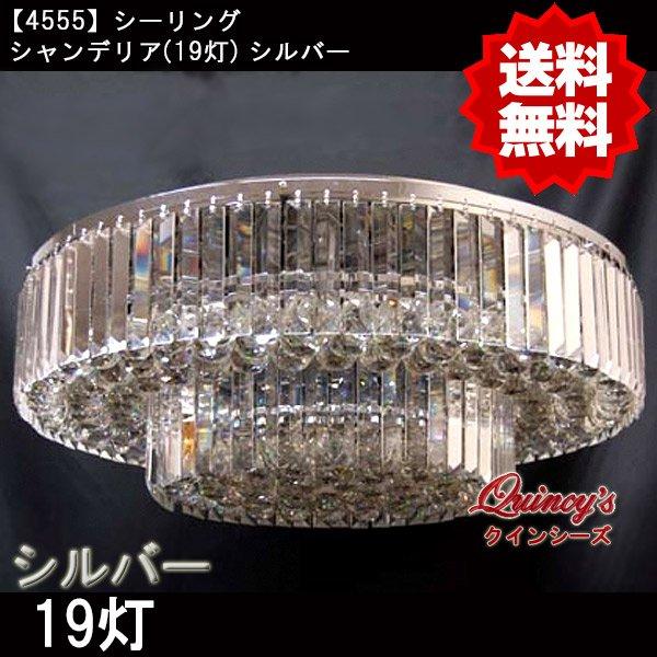 画像1: 【4555】シーリングシャンデリア(19灯)シルバー(LED電球対応)※LED電球別売 (1)
