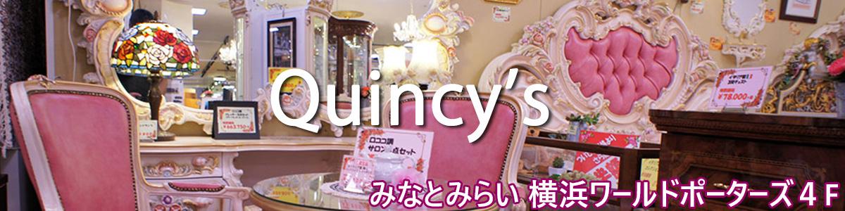 高級輸入家具専門店クインシーズ店内画像