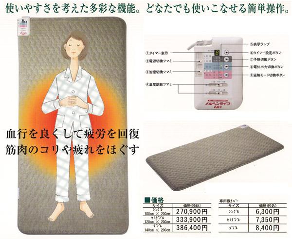 画像1: 【3171】スペシャルプライス!!多機能、簡単操作、電位・温熱治療マット(シングル)