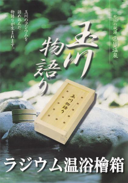 画像1: 【3186】ラジウム温浴檜箱 『玉川物語』