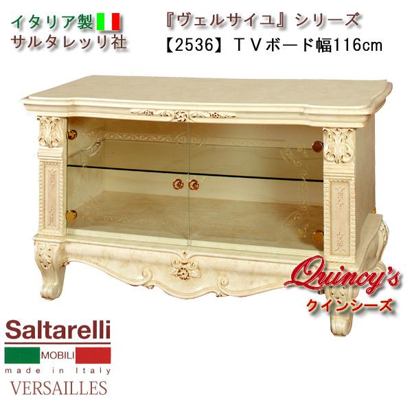 画像1: 最安値!【2536】 ヴェルサイユ イタリア製TVボード(116センチ幅)アイボリー サルタレッリ社