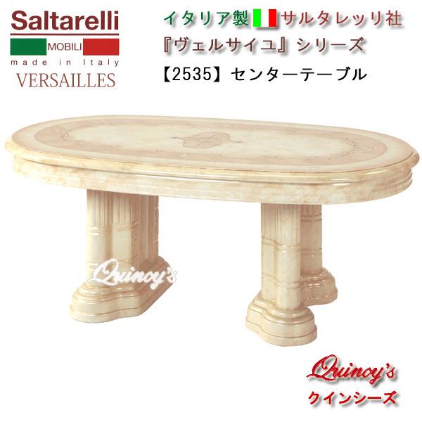画像2: 最安値!【2535】 ヴェルサイユ イタリア製センターテーブル(アイボリー) サルタレッリ社
