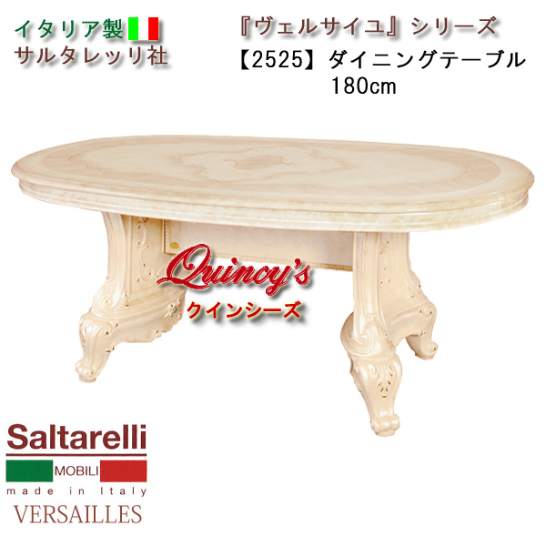 画像1: 最安値!【2525】 ヴェルサイユ イタリア製ダイニングテーブル・180cm(アイボリー) サルタレッリ社
