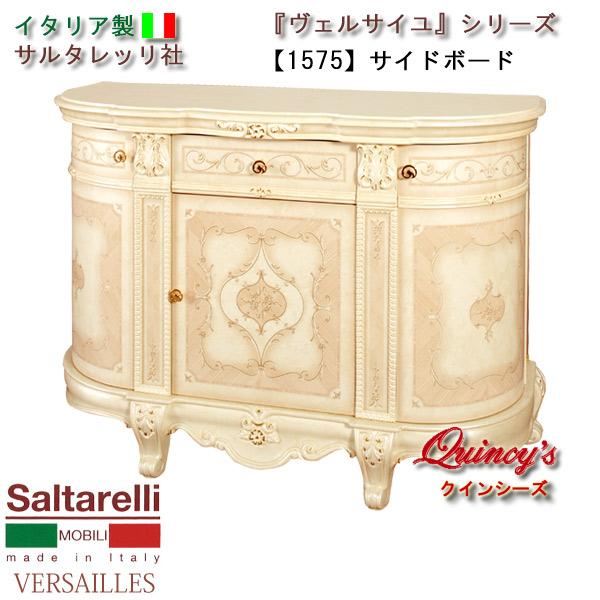 画像1: 最安値!【1575】 ヴェルサイユ イタリア製サイドボード(アイボリー) サルタレッリ社