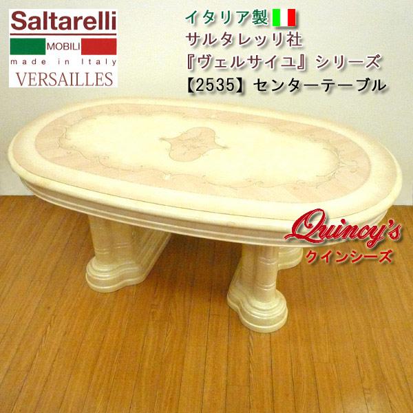 画像1: 最安値!【2535】 ヴェルサイユ イタリア製センターテーブル(アイボリー) サルタレッリ社