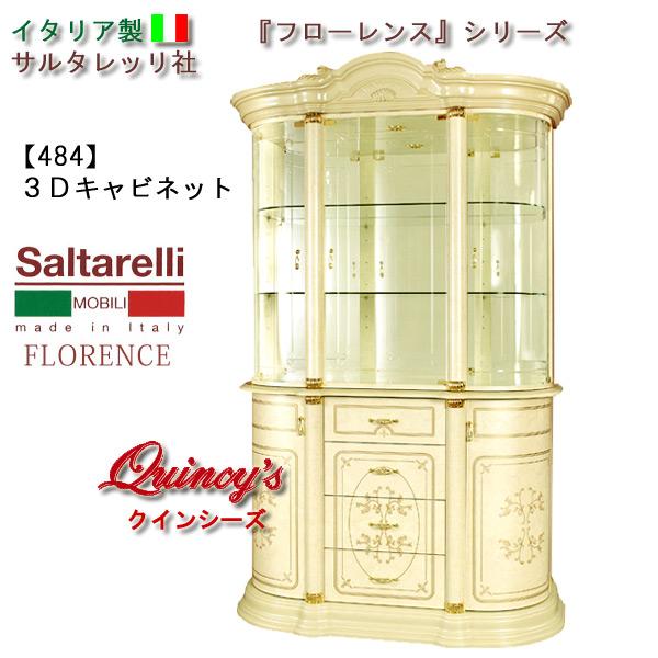 画像1: 大セール!!【484】 フローレンス イタリア製3Dキャビネット サルタレッリ社