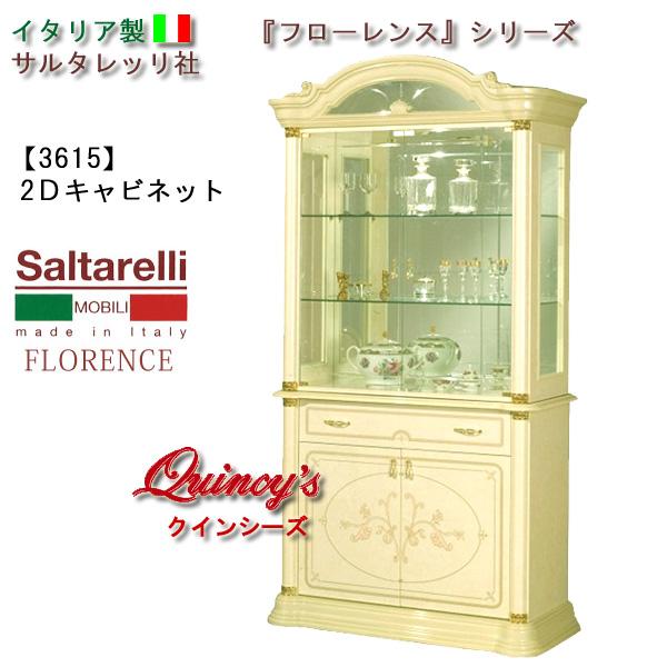 画像1: 最安値!【3615】 フローレンス イタリア製2Dキャビネット サルタレッリ社