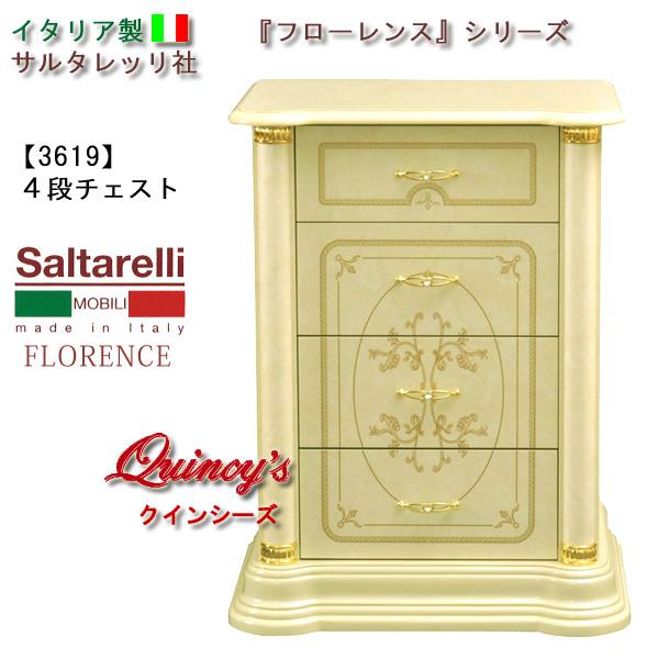 画像1: 最安値!【3619】 フローレンス イタリア製4段チェスト(アイボリー) サルタレッリ社