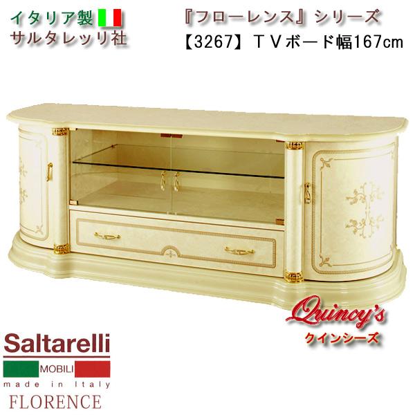 画像1: 最安値!【3267】 フローレンス イタリア製TVボード 167cm(アイボリー) サルタレッリ社