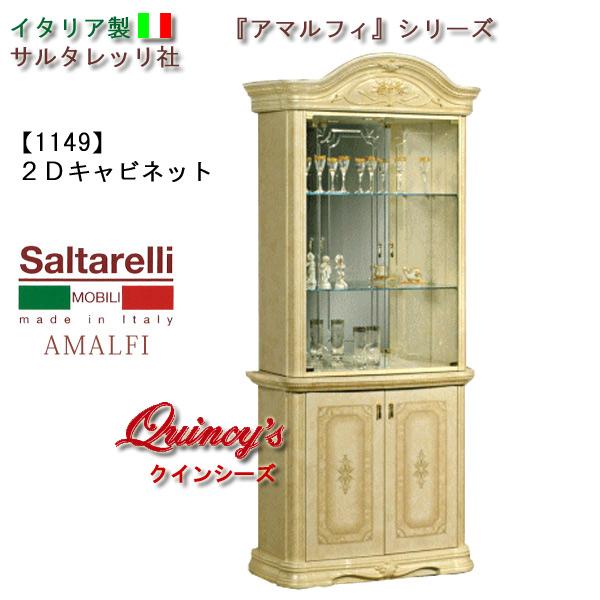 画像1: 最安値!【1149】 アマルフィ イタリア製キャビネット(2枚扉)アイボリー サルタレッリ社