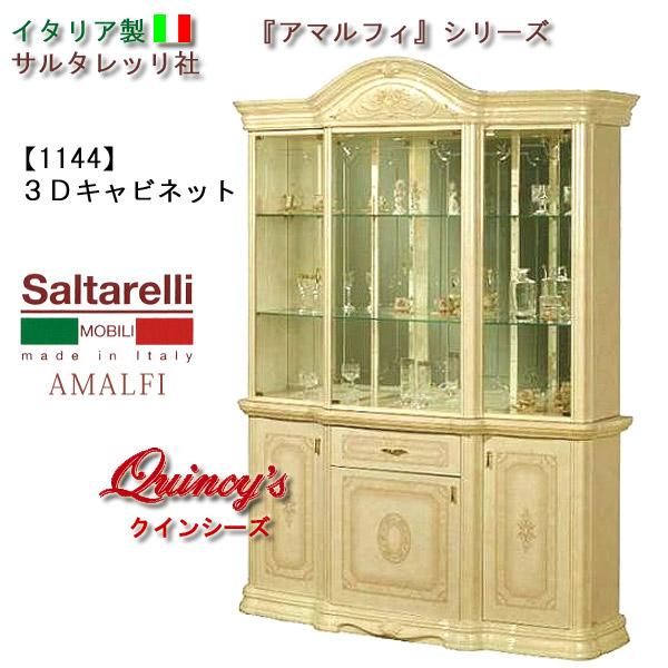 画像1: 最安値!【1144】 アマルフィ イタリア 製 キャビネット(3枚扉)アイボリー サルタレッリ社