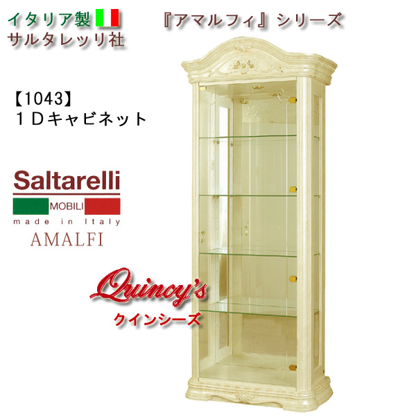 画像1: 最安値!【1043】 アマルフィ イタリア製 キャビネット(アイボリー) サルタレッリ社