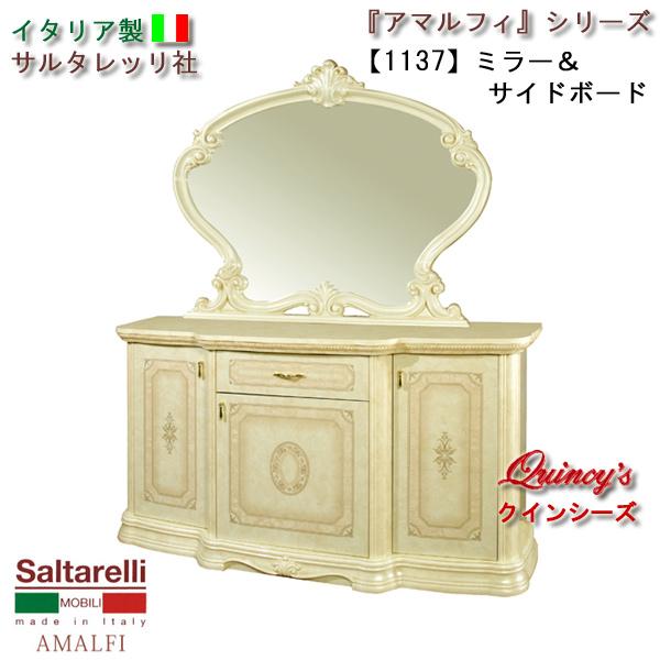 画像1: 最安値!【1137】 アマルフィ イタリア製 ミラー&サイドボード(アイボリー) サルタレッリ社