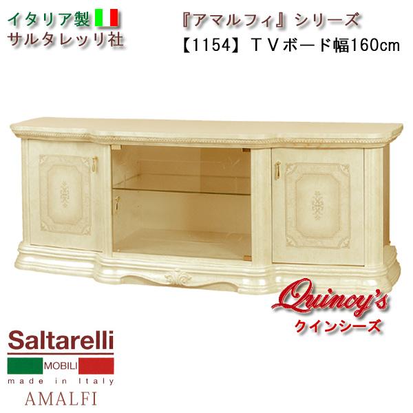 画像1: 最安値!【1154】 アマルフィ イタリア製 TVボード(160cm巾・アイボリー) サルタレッリ社