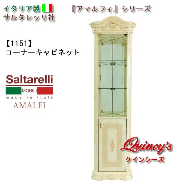 画像1: 最安値!【1151】 アマルフィ イタリア製 コーナーキャビネット(アイボリー)