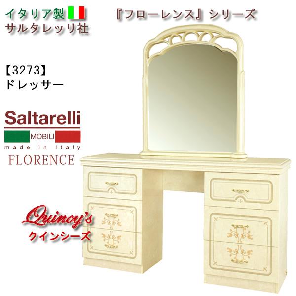 画像1: 最安値!【3273】 フローレンス イタリア製ドレッサー(アイボリー) サルタレッリ社