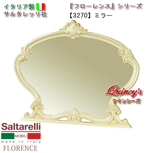 画像1: 最安値!【3270】 フローレンス イタリア製ミラー(アイボリー)大 サルタレッリ社