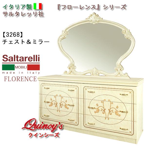 画像1: 最安値!【3268】 フローレンス イタリア製チェスト&ミラー サルタレッリ社