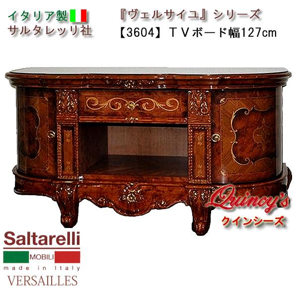 画像1: 最安値!【3604】 ヴェルサイユ イタリア製TVボード(127cm巾・ブラウン) サルタレッリ社
