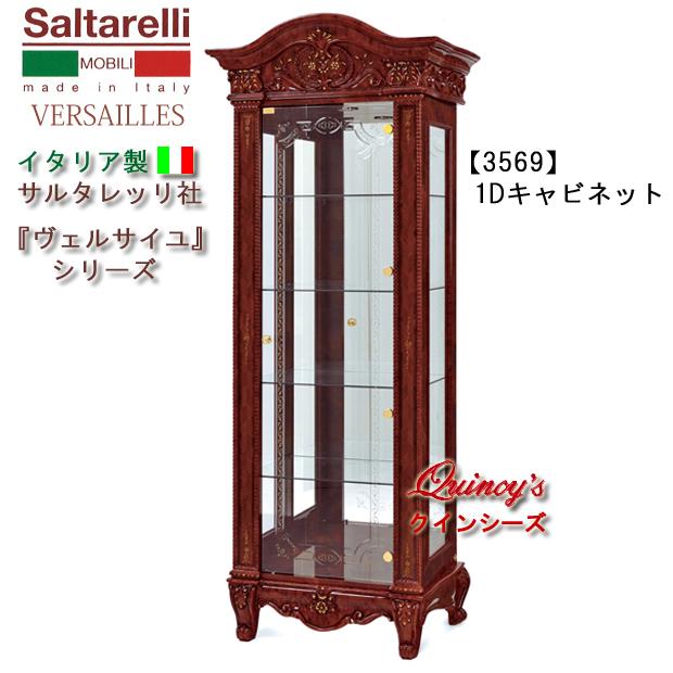 画像1: 最安値!【3569】 ヴェルサイユ イタリア製1ドアキャビネット(ブラウン) サルタレッリ社