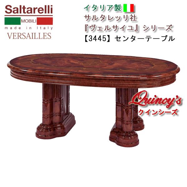 画像1: 最安値!【3445】 ヴェルサイユ イタリア製センターテーブル(ブラウン) サルタレッリ社