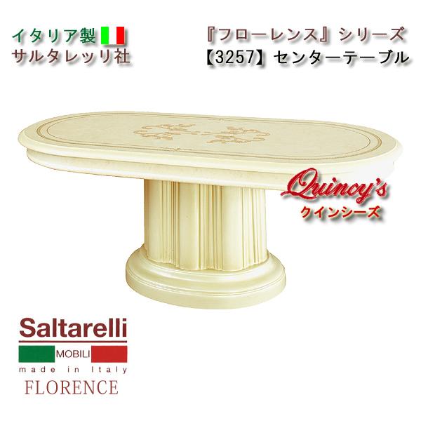 画像1: 最安値!!【3257】 フローレンス イタリア製 センターテーブル サルタレッリ社