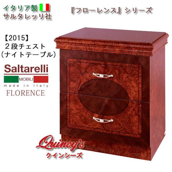 画像1: 最安値!【2015】 フローレンス イタリア製2段チェスト(ナイトテーブル)ブラウン サルタレッリ社