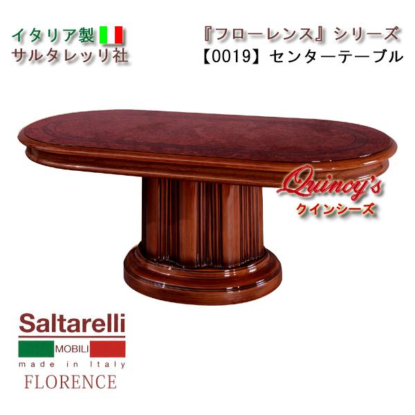 画像1: 最安値!【0019】 フローレンス イタリア製センターテーブル(ブラウン) サルタレッリ社