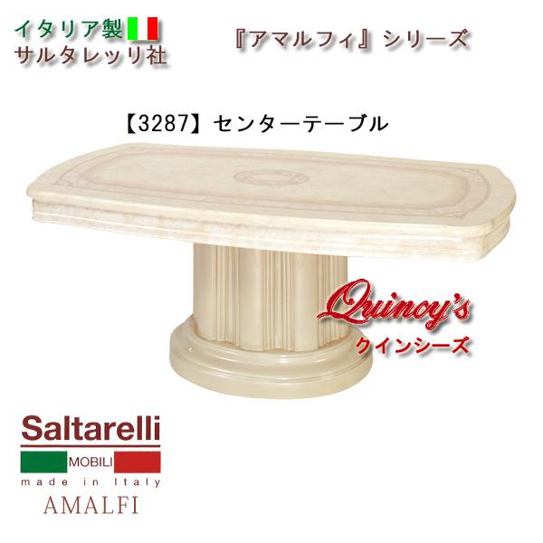 画像1: 最安値!【3287】 アマルフィ イタリア製 センターテーブル(アイボリー) サルタレッリ社