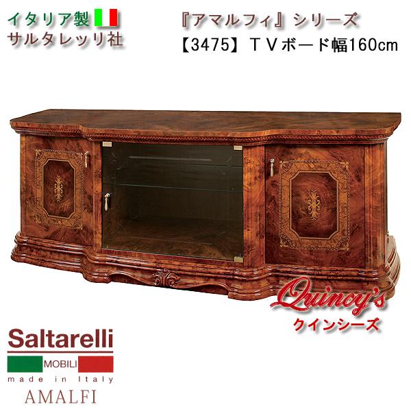 画像1: 最安値!【3475】 アマルフィ イタリア製テレビボード(160cm巾・ブラウン) サルタレッリ社