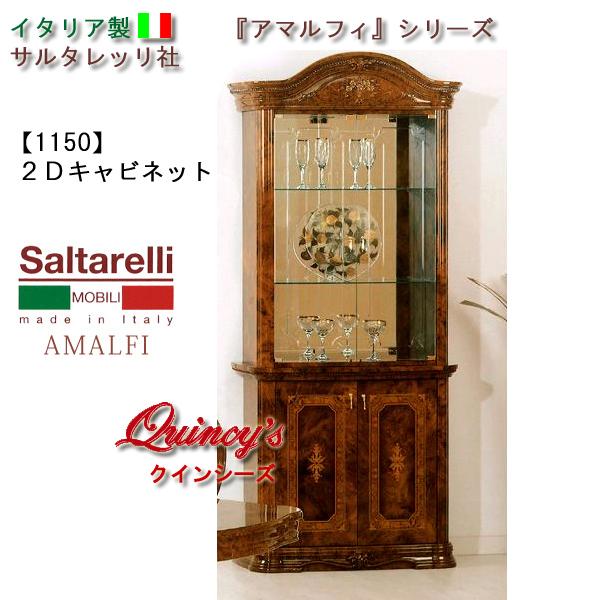 画像1: 最安値!【1150】 アマルフィ イタリア製キャビネット(2枚扉)ブラウン サルタレッリ社