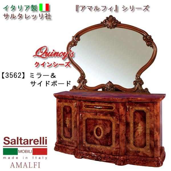 画像1: 最安値!【3562】 アマルフィ イタリア製 ミラー&サイドボード(ブラウン) サルタレッリ社