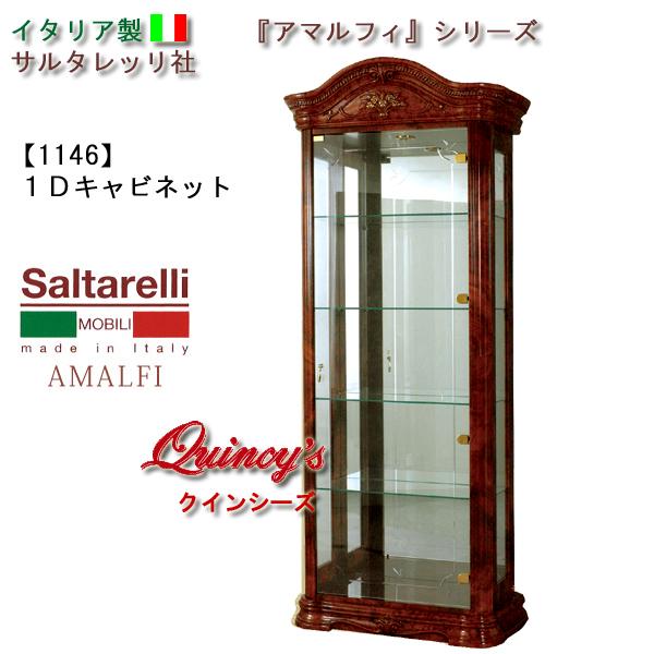 画像1: 最安値!【1146】 アマルフィ イタリア製キャビネット(1枚扉)ブラウン サルタレッリ社