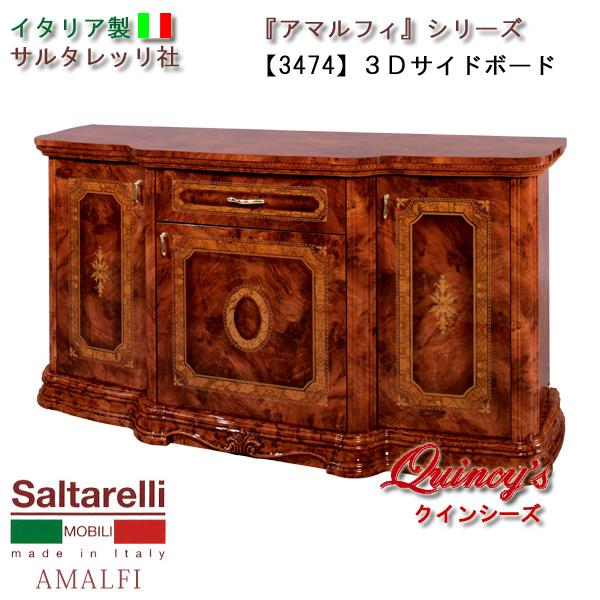 画像1: 最安値!【3474】 アマルフィ イタリア製サイドボード(3枚扉)ブラウン サルタレッリ社