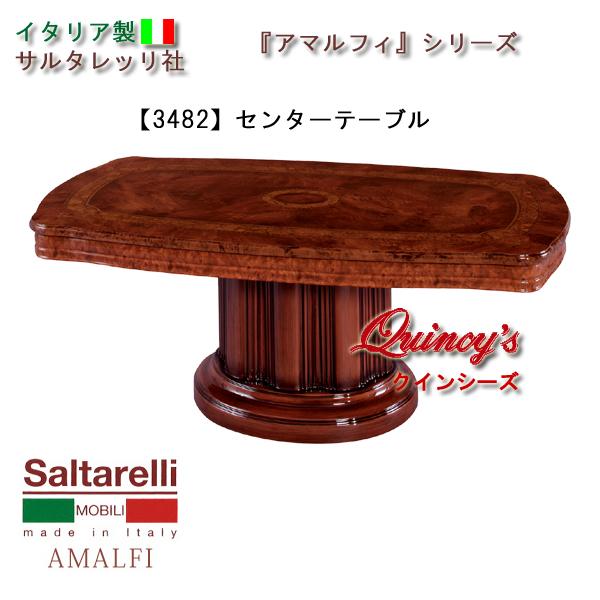 画像1: 最安値!【3482】 アマルフィ イタリア製センターテーブル(ブラウン) サルタレッリ社