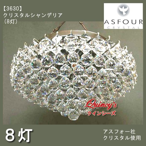 画像1: 【3630】クリスタルシーリングシャンデリア(8灯) アスフォー社クリスタル使用(シルバーフレーム)(LED電球対応)※LED電球別売