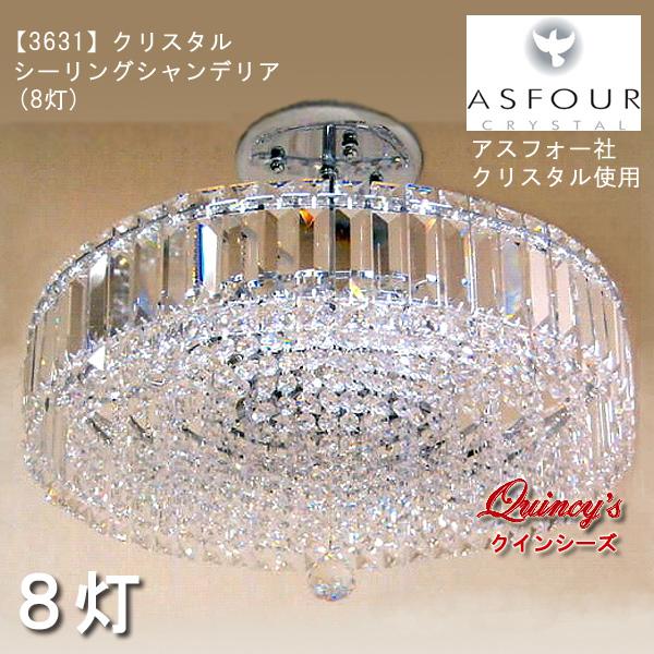 画像1: 【3631】クリスタルシーリングシャンデリア(8灯)アスフォー社クリスタル使用(LED電球対応)※LED電球別売