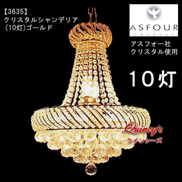 画像1: 【3635】 クリスタルシャンデリア(10灯)ゴールド アスフォー社クリスタル使用(LED電球対応)※LED電球別売