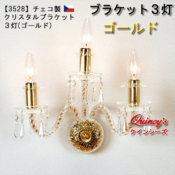 画像1: 【3528】チェコ製クリスタルブラケット(3灯)ゴールド(LED電球対応)※LED電球別売