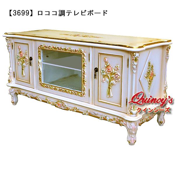 画像1: 新入荷!限定品【3699】ロココ調 TVボード 120cm