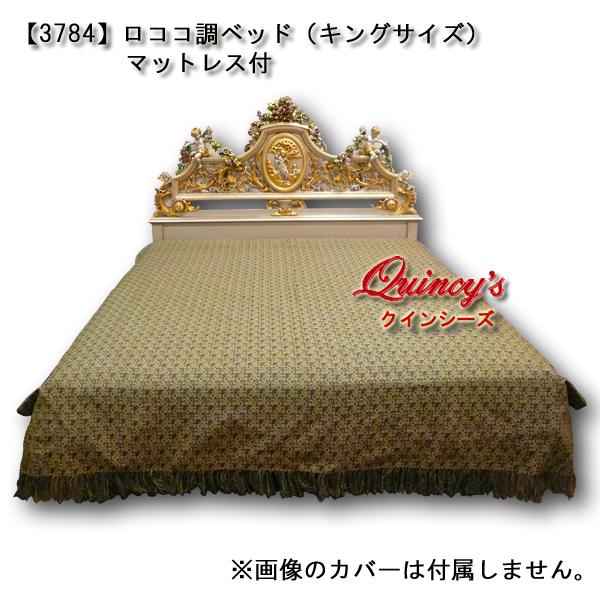 画像1: 超貴重な限定品!【3784】ロココ調ベッド(キングサイズ)※マットレス付き