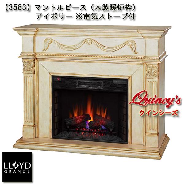 画像1: 【3583】 ロイドグランデ社(28インチ)電気式暖炉(ゴッサマー)マントルピース